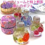 ハーバリウムと富士山の特上煎茶ギフト  母 女性 プレ