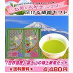 母の日 お茶 ギフト 世界遺産 富士山の特上新茶セット 初摘み新茶100gと八十八夜摘み新茶100g