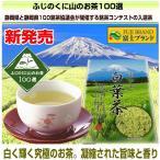 ふじのくに山のお茶100選銘茶 富士山 白葉茶 30g お茶 葉/緑茶 日本茶/煎茶 緑茶/茶葉