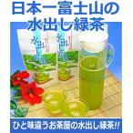 水出し煎茶ティーバッグ(5g×15)2袋セット テレビで話題の「スーパー緑茶」エピガロカテキン静岡産深蒸し茶使用です。