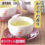 特上煎茶 かぐやの香100g お茶 葉/緑茶 茶葉