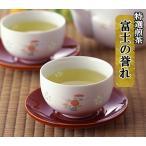特上煎茶  ふじの誉 100g お茶 葉 / 緑茶 茶葉