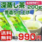 深蒸し茶 深蒸し茶荒造り仕上げ 200g 日本茶 / 煎茶 緑茶 / 茶葉 100g×2