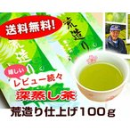 荒造り煎茶 100g やぶきた深蒸し茶荒造り仕上げ 日本茶 / 煎茶 緑茶 / 茶葉