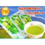 お茶 深蒸し茶荒造り仕上げ 100g×3袋セット 日本茶 煎茶 緑茶 茶葉