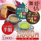 【送料無料】舞妓もち&カプチーノの京土産セット