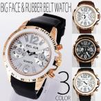 ビッグフェイス&ラバーベルト腕時計 メンズウォッチ