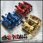 自転車をオシャレにカスタマイズ! 自転車用ペダル2個セット・3色/反射板付 レッド赤 ブルー青 ゴールド金色 ペダル