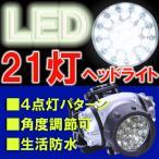 ロングセラー商品★防災・アウトドア・夜釣りに★高輝度LED採用★LED21灯ヘッドライト