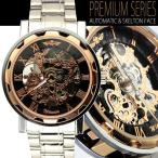 自動巻き 腕時計 メンズウォッチ ピンクゴールド フルスケルトン
