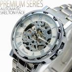 フルスケルトン 自動巻き腕時計 / シルバー&ホワイト / BOX・保証書付き メンズウォッチ