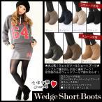ウエッジソール ショートブーツ スムース・スエード生地 / 全7色 / レディース 靴 シューズ