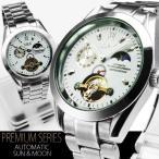 サン&ムーン仕様 テンプスケルトン自動巻き腕時計 / BOX・保証書付き