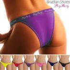 ブラジリアンショーツ パンツ 女性用 【メール便送料込】 下着 ロゴ入りなのでチラ見せOK! 選べる全6色 / 下着 ショーツ
