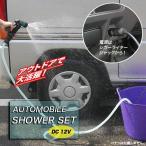 洗車に必須の高圧タイプ! シガーソケットから簡単★ オートモービル洗車ヘッド