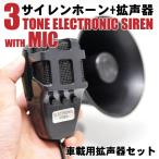 サイレン搭載 車載用マイク拡声器