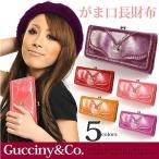 上品で可愛らしい アンティーク調デザイン アーバンバタフライ がま口 二つ折り 長財布 全5色