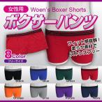 Yahoo Shopping - ボクサーパンツ 女性用 大きめサイズ 妊婦もOK メール便込み!柔らか素材 フィット 全8色
