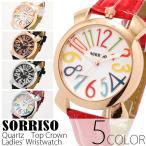 トップリューズ トップリューズ  レディース腕時計  ソリッソ 全5色 レディースウォッチ 女性用腕時計