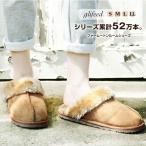 ムートン スリッパ モコモコ素材で優しい履き心地  靴 全3色