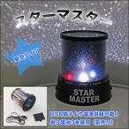お部屋を星空に早変わり♪ホームプラネタリウム♪お子様も喜ぶ スターマスター(星空タイプ) USB付き キッズ プレゼント 誕生日