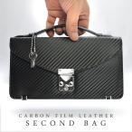 セカンドバッグ 牛革 カーボンレザー 本革 レザー バッグと財布の2in1を実現