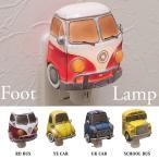 コンセントライト お洒落なライト LED電球 NEW フットランプ 全4種類