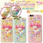 iphone6用 サンリオ マイメロちゃん iPhone6 対応 ハードケース マイメロディ レリーフケース 日本製 全3色  正規品