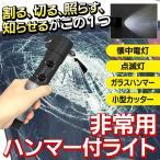 緊急脱出用ツール多機能懐中電灯 ハンマー付レスキューライト 高輝度白色ライト
