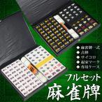 麻雀牌セット 専用ケース入り 牌一式 点棒 サイコロ 起家マーク 付 マージャン牌セット 全2色