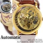 ショッピング自動巻き スケルトン 自動巻き腕時計 機械式時計 手巻き 無反射コーティングガラス 全2色 保証書付
