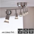 シーリングライト 天井照明 LED対応  6灯 エアコルノ 照明器具 6畳〜8畳用 スポットライト 天井用 6灯シーリングライト シルバー 送料無料