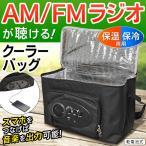 クーラーバッグ 保温バック 保冷バック ラジオ付き AM/FMラジオ スピーカーケーブル付き