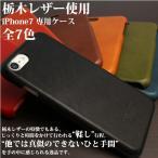 高品質 日本製 本革 栃木レザー 全張り iPhoneカバー スマホカバー iPhone7 アイフォン7 全7色