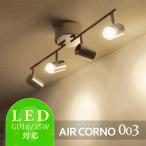 シーリングライト 天井照明 4灯 LED 6畳〜 8畳用 エアコルノ 照明器具 スポットライト 天井用