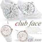 レディース腕時計 メンズ腕時計 ホワイトセラミック メタルベルト腕時計 3気圧防水 全4種類