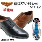 シューピタッ 結ばない靴紐 靴ひも 靴紐 革靴 シリコン シューレス ビジネス