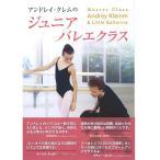 【チャコット 公式(chacott)】【DVD】アンドレイ・クレムのジュニアバレエクラス