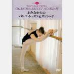 【チャコット 公式(chacott)】【DVD】おとなからのバレエ・レッスン&ストレッチ