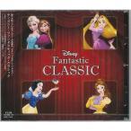 【チャコット 公式(chacott)】【CD】ディズニー・ファンタスティック・クラシック/V.A