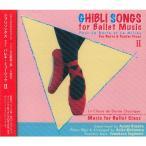 【チャコット 公式(chacott)】【CD】ジブリソングス for バレエミュージック II