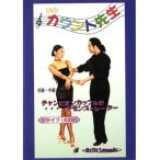 【チャコット 公式(chacott)】【DVD】カウント先生 新ラテン編(ジャイブ)Vol.8