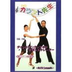 【チャコット 公式(chacott)】【DVD】カウント先生 新ラテン編(サンバ)Vol.7