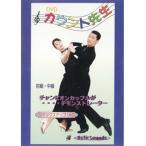【チャコット 公式(chacott)】【DVD】カウント先生 モダン編(クイックステップ)Vol.6