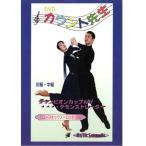 【チャコット 公式(chacott)】【DVD】カウント先生 モダン編(スローフォックストロット)Vol.5