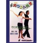 【チャコット 公式(chacott)】【DVD】カウント先生 新ラテン編(チャチャチャ)Vol.4