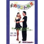 【チャコット 公式(chacott)】【DVD】カウント先生 新ラテン編(ルンバ)Vol.3