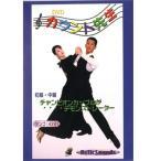 【チャコット 公式(chacott)】【DVD】カウント先生 モダン編(タンゴ)Vol.2