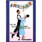 【チャコット 公式(chacott)】【DVD】カウント先生 モダン編(ワルツ)Vol.1