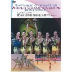 【チャコット公式(chacott)】【DVD】第34回新体操世界選手権